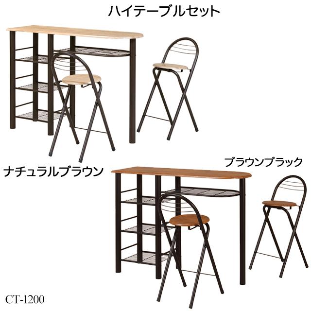 【送料無料】 ハイテーブルセット CT-1200 カウンターテーブルセット ダイニングテーブルセット キッチンテーブル【予約05c】