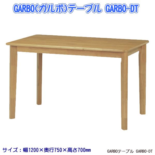 【送料無料】 ガルボ ダイニングテーブル GARBO-DT 木製机 リビング家具 福祉施設 介護施設