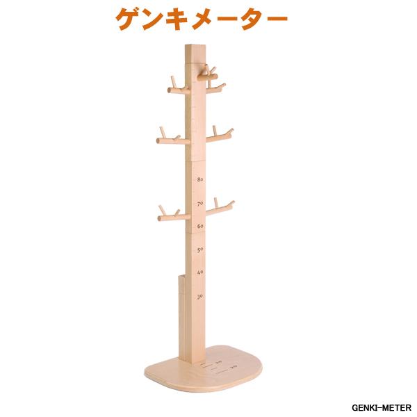 【送料無料】 ゲンキメーター(GENKI-METER) ポールハンガー 子供家具 身長計 衣類収納 子供部屋