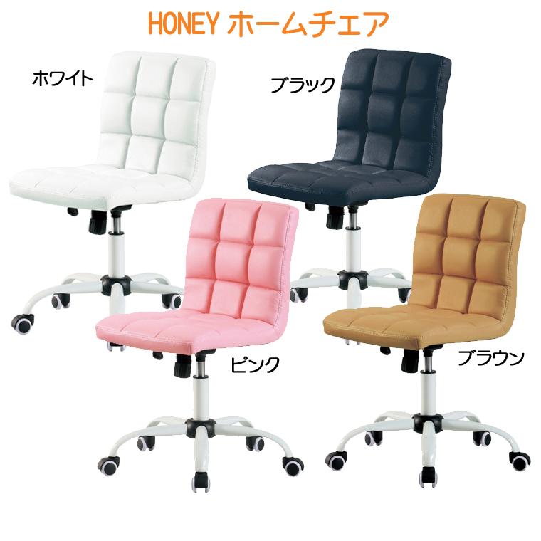 【送料無料】 ハニーホームチェア HONEY ハニーチェア デスクチェア キャスター付 レザーチェア 学習チェア デスクチェア