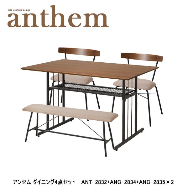 【びっくり特典あり】【送料無料】アンセム ダイニング4点セット テーブル テーブルセット 4点セット セット 食卓用 ベンチ ベンチチェア アンセム anthem