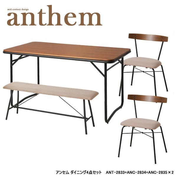 【びっくり特典あり】【送料無料】アンセム ダイニング4点セット テーブル テーブルセット 4点セット セット アンセム anthem