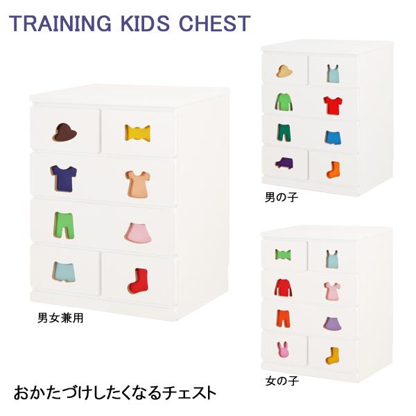 【送料無料】トレーニングチェスト6杯(ハイタイプ) おかたづけチェスト 子供収納 衣類収納 子供家具 日本製 国産