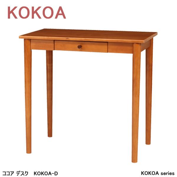 【送料無料】 ココア デスク KOKOA-D 木製机 パソコンデスク リビング机 シンプルテイスト