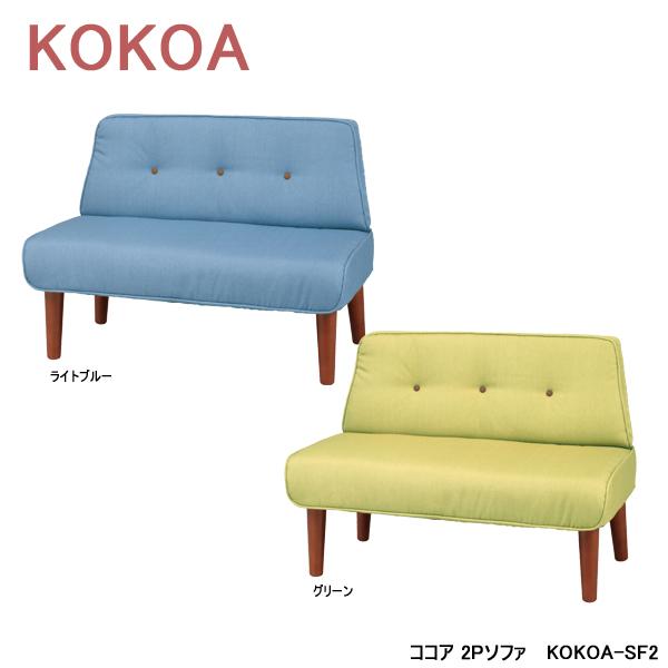 【送料無料】 ココア 2Pソファ KOKOA-SF2 【2人掛けソファー】【ファブリックソファ】【リビングチェア】