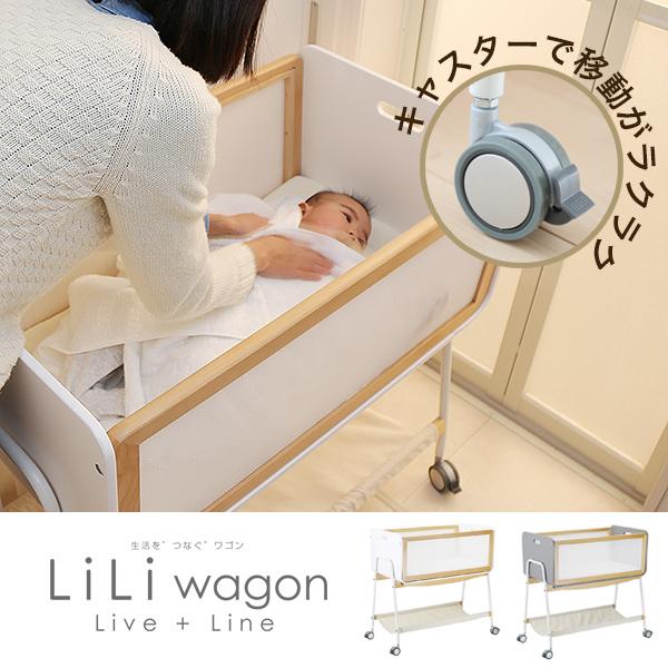 【送料無料】 LiLiワゴン(リリワゴン) 大和屋 yamatoya キャスターワゴン 簡易ベッド ゆりかご 多目的ワゴン トイワゴン 収納家具 おもちゃ箱