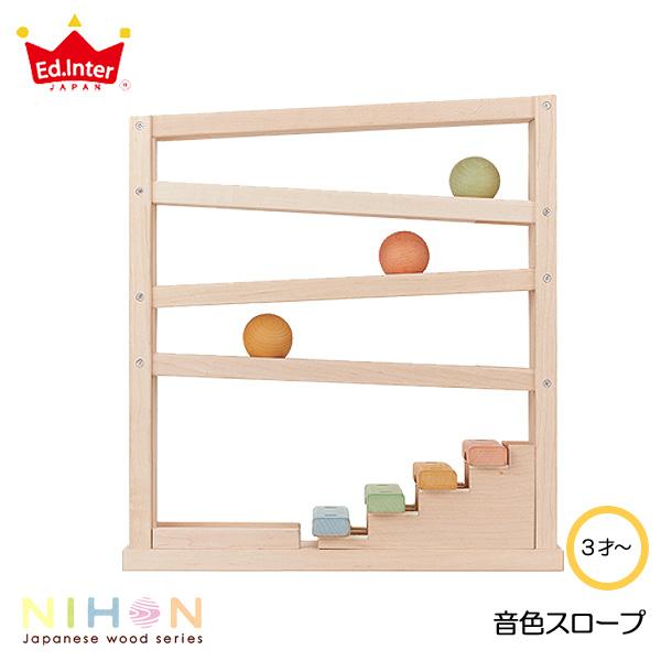 【びっくり特典あり】【送料無料】 音色スロープ エドインター 知育玩具 教育玩具 タワースロープ 楽器 シロホン 木製玩具 NIHONシリーズ 国産 日本製