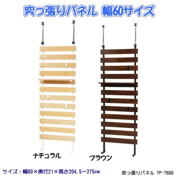 【送料無料】 突っ張りパネル TP-T600 【壁面収納】【収納家具】【リビング収納】【衣類収納】【フリーラック】