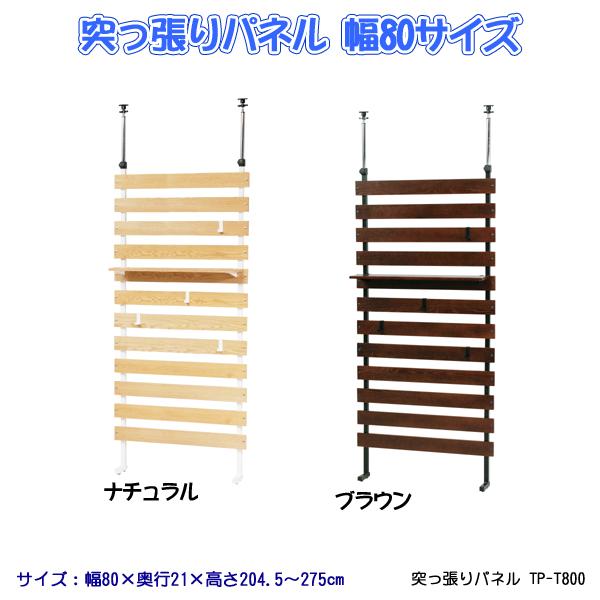 【送料無料】 突っ張りパネル TP-T800 【壁面収納】【収納家具】【リビング収納】【衣類収納】【フリーラック】