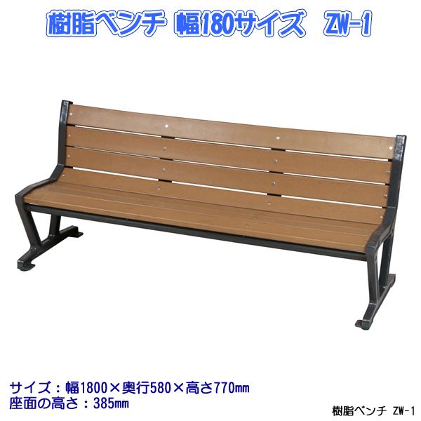 【送料無料】 樹脂ベンチ ZW-1 屋外用ベンチ 業務用ベンチ 業務用イス