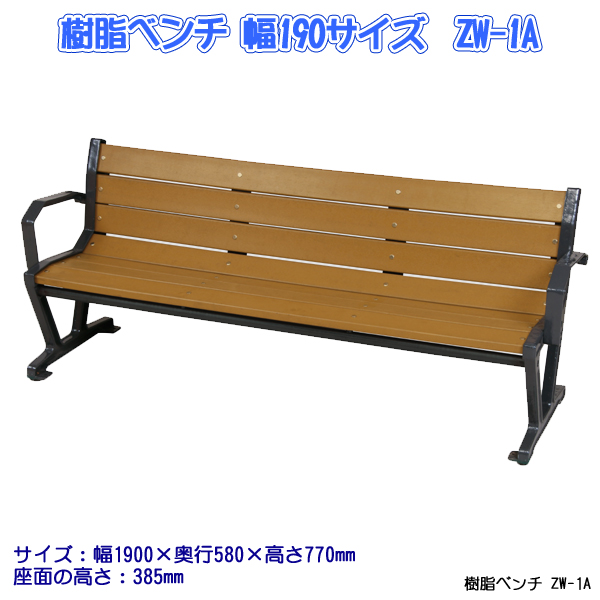 【送料無料】 樹脂ベンチ ZW-1A 屋外用ベンチ 業務用ベンチ 業務用イス