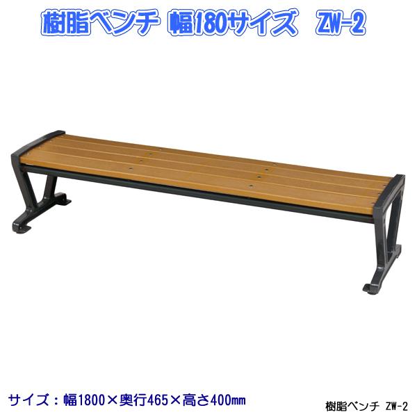 【送料無料】 樹脂ベンチ ZW-2 屋外用ベンチ 業務用ベンチ 業務用イス
