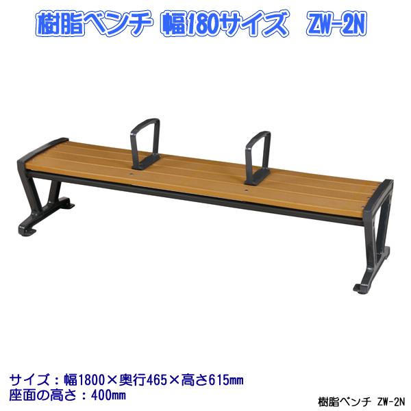 【送料無料】 樹脂ベンチ ZW-2N 屋外用ベンチ 業務用ベンチ 業務用イス