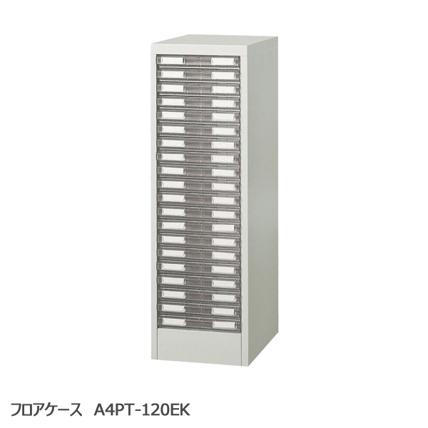 【送料無料】 フロアケース A4PT-120EK オフィス家具 オフィス収納 収納棚 完成品