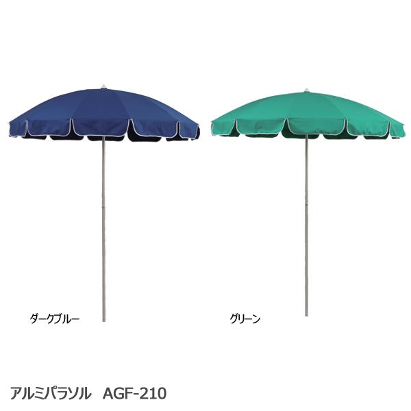 【送料無料】 アルミパラソル AGF-210 ガーデン用品 雨よけ 日よけ ガーデンパラソル