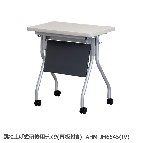 【送料無料】 跳ね上げ式研修用デスク(幕板付き) AHM-JM6545(IV) 事務用デスク ワークデスク デスク オフィスデスク オフィス家具 研修用デスク