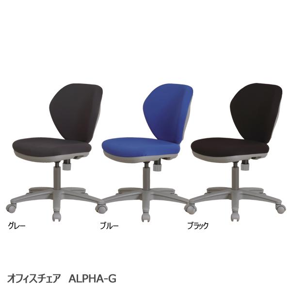 【送料無料】 オフィスチェア アルファジー ALPHA-G 会議用チェア ファブリックチェア オフィスチェア デスクチェア 業務用イス