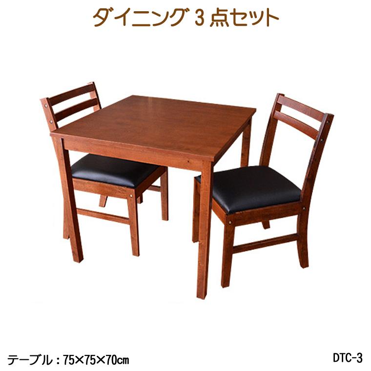 【送料無料】【赤字価格】 ダイニング3点セット DTC-3 (S-DTS-7575) ダイニングテーブルセット ダイニングセット 3点 シンプルテイスト おすすめ 木製