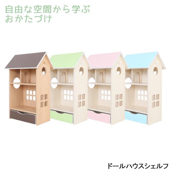 【送料無料】 ドールハウスシェルフ おもちゃ箱 おもちゃ収納 子供収納 子供部屋 子供家具 日本製 国産
