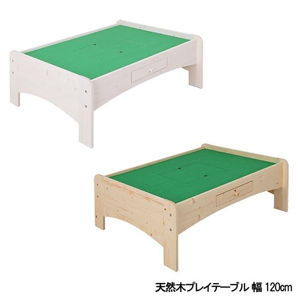 【送料無料】 天然木プレイテーブル 120×91cm 子供テーブル 木製 ローテーブル お遊びテーブル プレーテーブル 子供家具