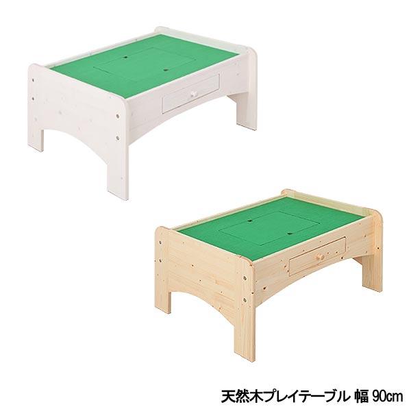 【送料無料】 天然木プレイテーブル 90×70cm 子供テーブル 木製 ローテーブル お遊びテーブル プレーテーブル 子供家具