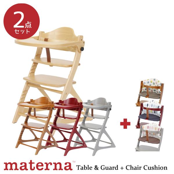 【送料無料】 マテルナ テーブル&ガード+マテルナチェアクッション 計2点セット 大和屋 yamatoya ベビーチェア ハイチェア 木製 子供用椅子 キッズチェア maternaチェア