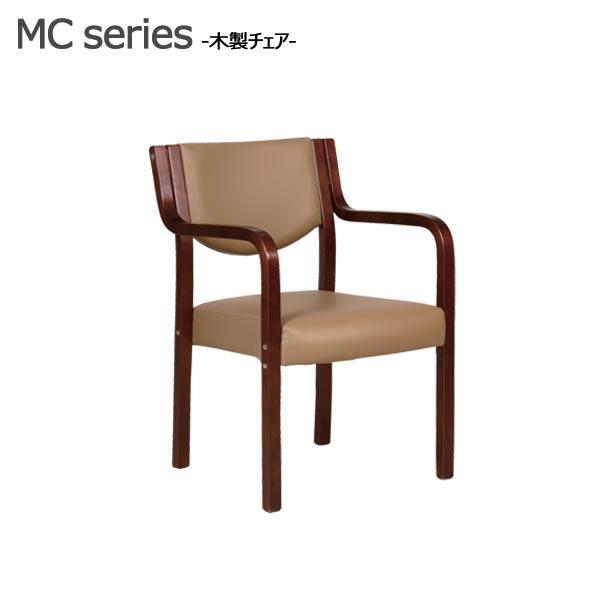【送料無料】 木製チェア MC-510-BR 木製チェア 木製会議チェア 木製会議用チェア 介護椅子 介護チェア 福祉施設 スタッキング 肘掛け付き 椅子 イス
