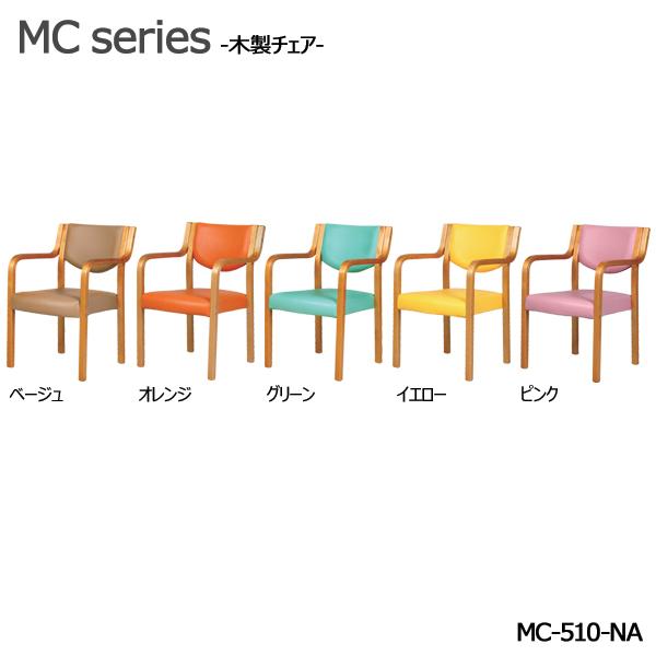【送料無料】 木製チェア MC-510-NA 木製チェア 木製会議チェア 木製会議用チェア 介護椅子 介護チェア 福祉施設 スタッキング 肘掛け付き 椅子 イス