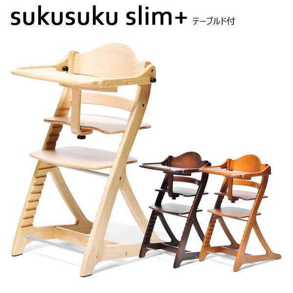 【びっくり特典あり】【送料無料】 すくすくチェアプラススリム テーブル付き 大和屋 yamatoya ベビーチェア 子供用椅子 キッズチェア sukusukuチェア