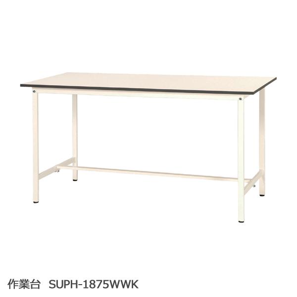 【送料無料】 作業台 SUPH-1875WWK オフィス家具 会議テーブル テーブル