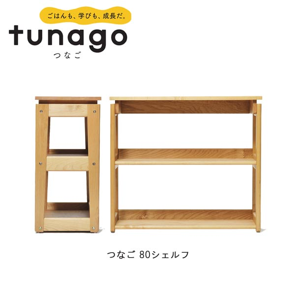 【送料無料】 つなご 80シェルフ 大和屋 yamatoya ランドセルラック 収納家具 本棚 子供家具 子供部屋 リビング学習 木製 Tunagoシリーズ