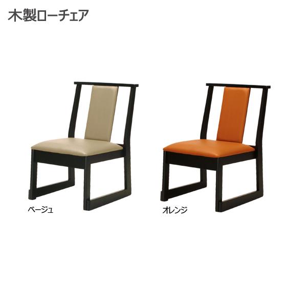 【送料無料】 ローチェア VLC-P470 ダイニングチェア 木製会議チェア 木製会議用チェア 介護椅子 介護チェア 福祉イス 福祉施設 完成品