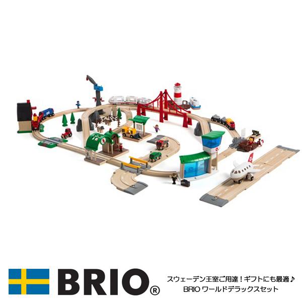 【10%OFFクーポン配布中】【びっくり特典あり】【送料無料】ワールドデラックスセット 33766 おもちゃ 知育玩具 木製玩具 木製レール BRIO ブリオロードシリーズ