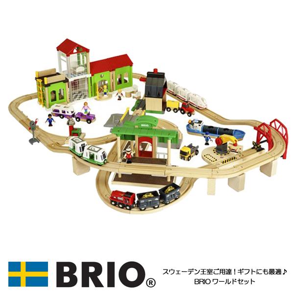 【10%OFFクーポン配布中】【びっくり特典あり】【送料無料】BRIOワールドセット 33870 おもちゃ 知育玩具 木製玩具 木製レール BRIO ブリオレールシリーズ
