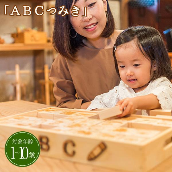 【びっくり特典あり】【送料無料】 ABCつみき 積み木 ブロック 英語学習 アルファベット 知育玩具 木製玩具 木のおもちゃ 国産 日本製