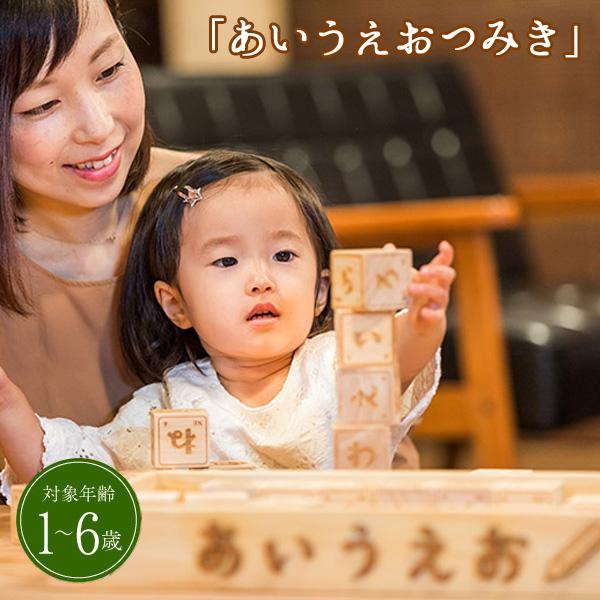 正式的 【びっくり特典あり】【送料無料 積み木】 ひらがな遊び あいうえおつみき 積み木 知育玩具 ブロック ひらがな遊び 知育玩具 木製玩具 木のおもちゃ 国産 日本製, KAIKAI-shop:a5b3dd64 --- canoncity.azurewebsites.net
