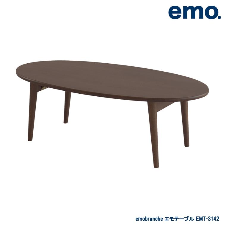【10%OFFクーポン配布中】【送料無料】エモ テーブル EMT-3142 emo table ローテーブル センターテーブル 折り畳みテーブル シンプル 北欧風 モダン エモブランシェシリーズ