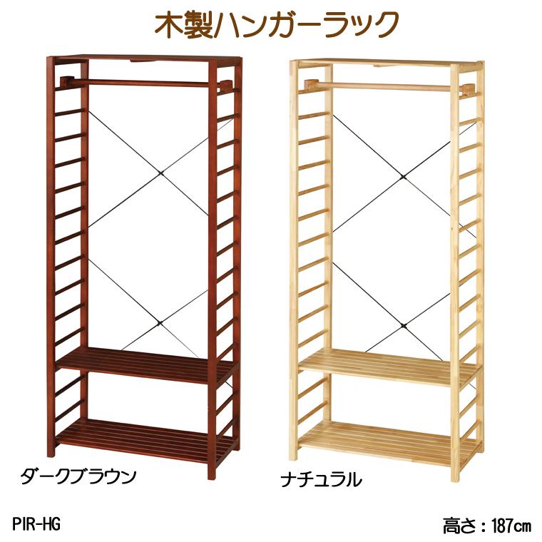 【送料無料】 木製ハンガーラック コートハンガー 木製 玄関収納 衣類収納 おしゃれ
