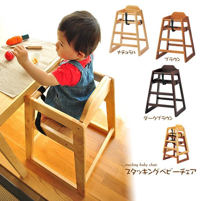 ベビーチェア チャイルドチェア スタッキングチェア 木製イス ハイチェアー 新色追加して再販 ダイニングチェア 子供チェア ベビーチェアー 休み SBC-520 送料無料 ミルク キッズチェア ハイチェア 子供椅子