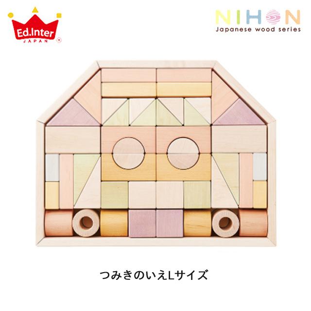 【びっくり特典あり】【送料無料】 つみきのいえLサイズ エドインター 知育玩具 教育玩具 積み木 ブロック遊び ベビー用積み木 木製玩具 NIHONシリーズ 国産 日本製