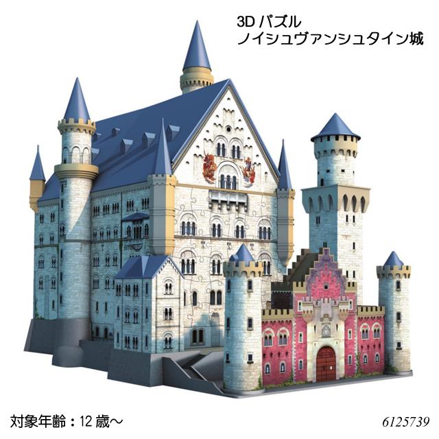 【送料無料】 3Dパズル ノイシュヴァンシュタイン城(216ピース) 6125739 立体パズル ジグソーパズル 知育玩具 ラベンスバーガー Ravensbuger BRIO ブリオ
