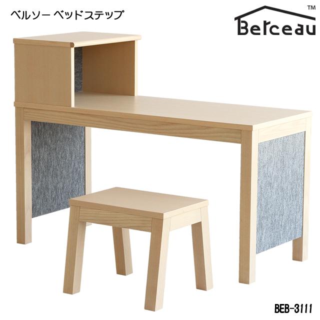 【送料無料】 Berceau(ベルソー)ベッドステップ BEB-3111 木製 キッズ踏み台 子供用家具 キッズステップ 子供部屋 おすすめ 国産 日本製