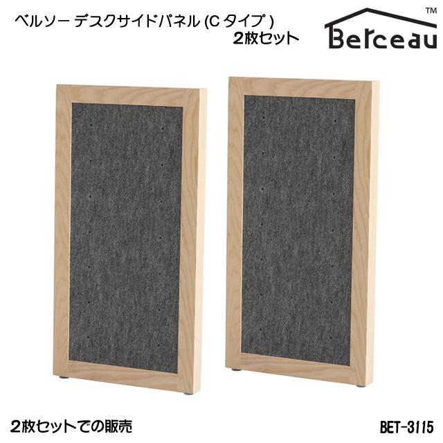 【送料無料】 Berceau(ベルソー)デスクサイドパネル(Cタイプ)2枚セット BET-3115 木製 学習机 カスタマイズ おすすめ 国産 日本製