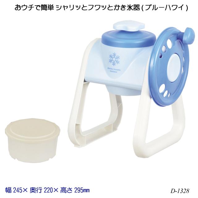 【送料無料】 おウチで簡単 シャリッとフワッとかき氷器(ブルーハワイ) D-1328 氷かき器 ふわふわ カップ かき氷機 夏物用品 製菓用品