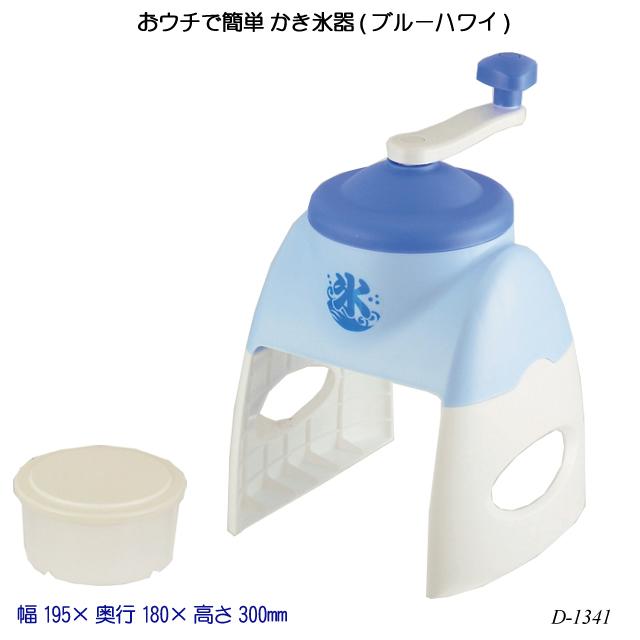 【送料無料】 おウチで簡単 かき氷器(ブルーハワイ) D-1341 氷かき器 ふわふわ カップ かき氷機 夏物用品 製菓用品