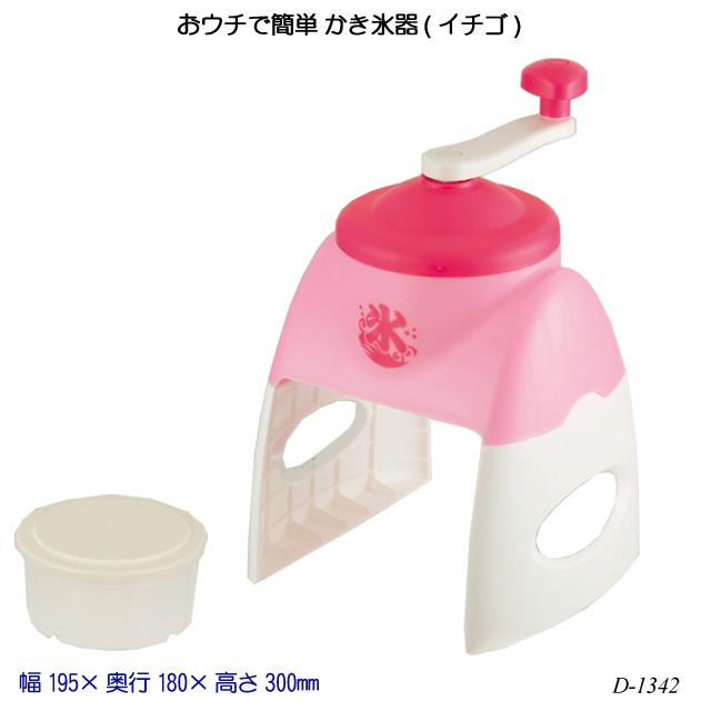 【送料無料】 おウチで簡単 かき氷器(イチゴ) D-1342 氷かき器 ふわふわ カップ かき氷機 夏物用品 製菓用品