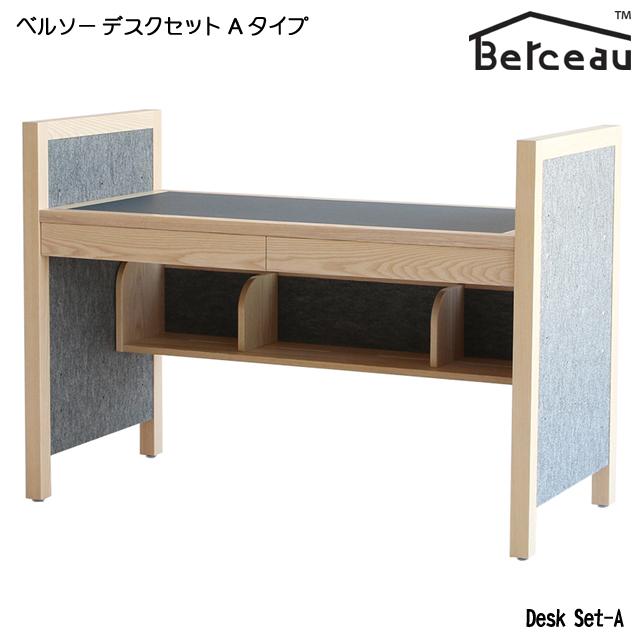 【送料無料】 Berceau(ベルソー)デスクセットAタイプ Desk Set-A 学習机 学習デスク 木製デスク 勉強机 子供部屋 おすすめ 国産 日本製