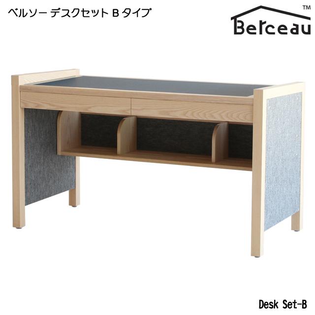 【送料無料】 Berceau(ベルソー)デスクセットBタイプ Desk Set-B 学習机 学習デスク 木製デスク 勉強机 子供部屋 おすすめ 国産 日本製
