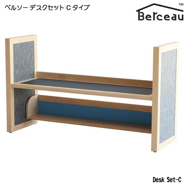 【送料無料】 Berceau(ベルソー)デスクセットCタイプ Desk Set-C 学習机 学習デスク 木製デスク 勉強机 子供部屋 おすすめ 国産 日本製