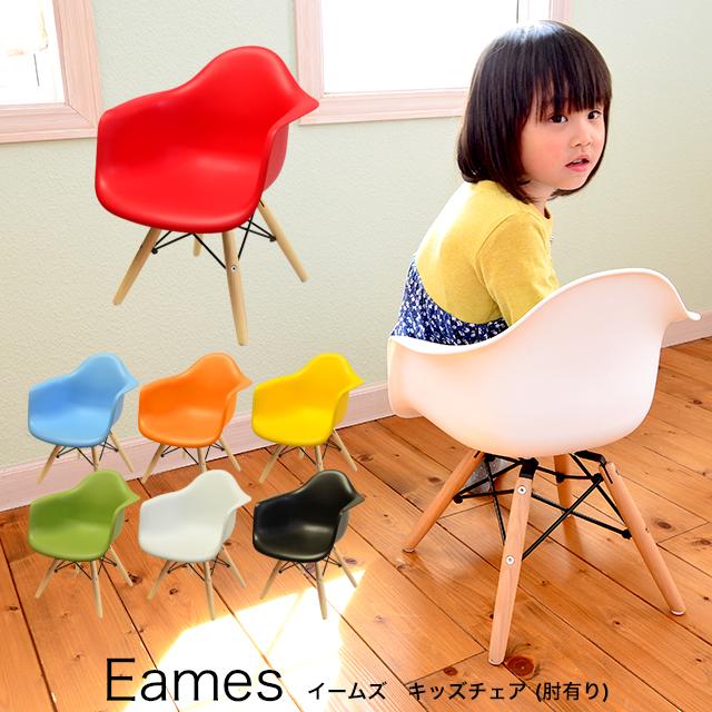 期間限定送料無料 イームズチェア Eames リプロダクト 《週末限定タイムセール》 キッズチェア ミニ 椅子 子供 イームズキッズチェア 組立不要完成品 肘付 送料無料 ESK-004